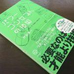 村山涼一さんの『パワーコンセプトの技術』を読みました。【書評】