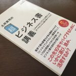 土井英司のビジネス書講義