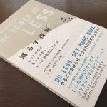 レオ・バボータ著『減らす技術 The Power of LESS』を読みました。【書評】