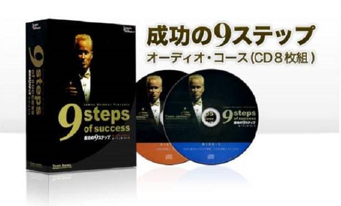 成功の9ステップ:オーディオコース
