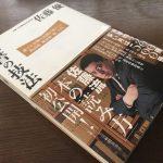 読書の技法(佐藤優)