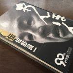 佐野眞一著『あんぽん 孫正義伝』から「天才教育」を学ぶ。