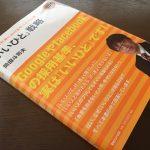 2013年以降は、岡田斗司夫さんの『いいひと戦略』で決まり!