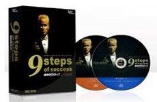 成功の9ステップ