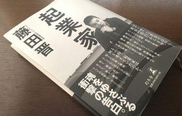 起業家(藤田晋)