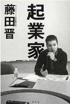 藤田晋の起業家