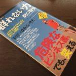 関口智弘さんの『群れない力』から成功法則の真実を学ぶ。