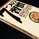 『7つの習慣』の正しい読み方とオーディオブックの活用方法