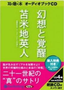 「幻想と覚醒」オーディオブック