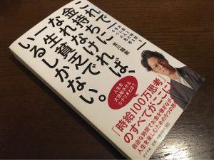 金川顕教:これで金持ちになれなければ、一生貧乏でいるしかない。
