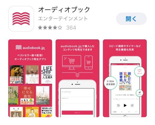 audiobook.jpのアプリ
